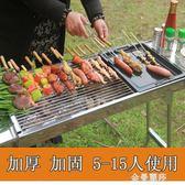 加厚燒烤架戶外5人以上家用不銹鋼燒烤爐大號木炭烤肉爐子HM 金曼麗莎