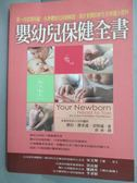 【書寶二手書T5/保健_GHG】嬰幼兒保健全書_凱拉.費米連.奈特遜
