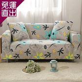 生活家飾 花葉寄情彈性沙發套1+2+3人座【免運直出】