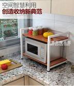 廚房收納架雙層微波爐架烤箱架置物架調料收納儲物架QM 維娜斯精品屋