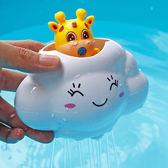 戲水玩具灑水云小鹿雨云寶寶洗澡嬰兒童漂浮浴室戲水玩具男女孩全館88折