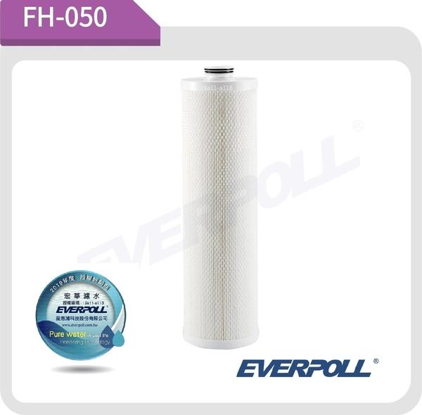 【 宏華濾水 】愛惠浦科技 EVERPOLL 傳家寶全戶濾淨專用濾芯 FH-050 (適用於FH500)