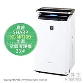 日本代購 2020新款 SHARP 夏普 KI-NP100 加濕 空氣清淨機 23坪 大坪數空清 集塵 PM2.5