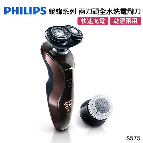 【marsfun火星樂】Philips 飛利浦 銳鋒系列 兩刀頭全水洗 電鬍刀/刮鬍刀 S575