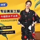 美發小工服燙染發焗油工作服理發圍裙中工助理罩衣防水不沾發定制 快速出貨