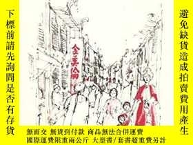二手書博民逛書店【英文原版】金美倫罕見Chinatown Quest One Hundred Years of Donaldina