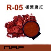 N.A.F 換換EYE眼影(自由玩色)楓葉棗紅R-05.2g