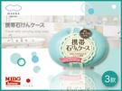 MARNA日本製旅行用攜帶肥皂盒(3款)《Midohouse》