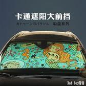 汽車遮陽檔車用窗簾防曬隔熱遮陽擋 前窗吸盤遮光簾汽車窗遮陽板 QG12698『Bad boy時尚』