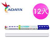 威剛ADATA T5 1呎 LED層板燈 5W  自然光 12入組