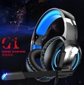 G1耳機頭戴式台式機電腦有線遊戲耳麥吃雞電競帶麥7.1 凱斯盾
