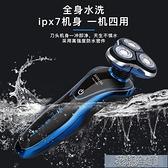 電動剃鬚刀進口刀片4D全身水洗刮鬍刀智慧鬍鬚刀充電式男士多 快速出貨