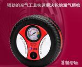 輪胎打氣泵 汽車充氣泵 車載充氣泵 打氣機車用沖氣泵加氣泵   LY9041『美鞋公社』