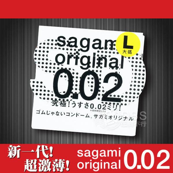 【套套先生】sagami 相模元祖 002超激薄衛生套 L加大 1片裝/潤滑液/保險套/衛生套/個/盒/片/大尺碼