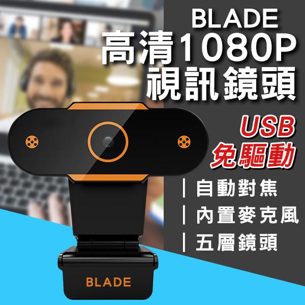 【coni shop】BLADE高清1080P視訊鏡頭 現貨 當天出貨 台灣公司貨 直播 線上會議 視訊通話 鏡頭 視訊