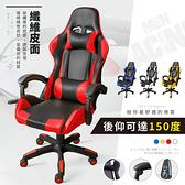 【STYLE 格調】電競超跑賽車椅-椅背連動款(3D立體側翼包裹式設計魅力紅