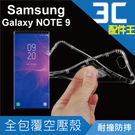 Airpillow Samsung Galaxy NOTE 9 全包覆氣墊透明空壓殼 三星 防摔殼 保護殼 氣墊殼