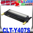 SAMSUNG CLT-Y407S 相容碳粉匣(黃)【適用】 CLX-3200/CLP-320/CLP-3185 /另有K407S/C407S/M407S/Y407S