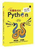 (二手書)秋聲教你玩Python:邊玩邊學更易上手