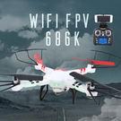 【瑪琍歐玩具】圖傳空拍四軸機 WIFI FPV V686-K