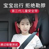 溢派汽車兒童安全帶調節固定器寶寶防勒脖限位器保護護肩套延長夾 wk10710