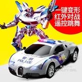一鍵變形遙控車金剛汽車人充電動對戰警車機器人TW【快速出貨】