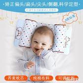 兒童枕頭 嬰兒枕頭防偏頭定型枕0-3-6個月-1-3歲新生兒糾正矯正偏頭寶寶枕 CP4933【甜心小妮童裝】