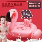 新生兒寶寶嬰兒游泳圈兒童坐圈趴圈火烈鳥浮圈小孩腋下圈0-3歲CY『小淇嚴選』