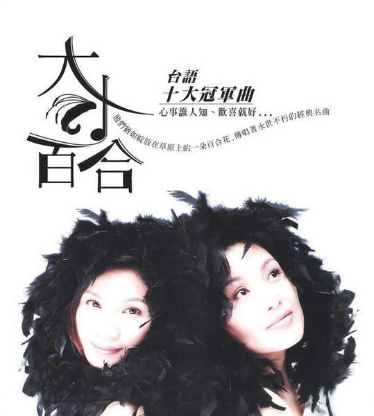 大小百合 十大冠軍曲 CD  (購潮8)