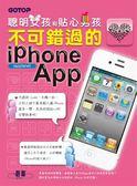 (二手書)聰明女孩和貼心男孩不可錯過的iPhone App