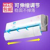 空調擋風板 用空調掛機防風檔板防直吹導風罩出風口擋板遮風檔板 酷斯特數位3c YXS
