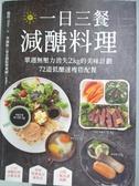 【書寶二手書T1/餐飲_DM3】一日三餐減醣料理-單週無壓力消失2kg的美味計劃…_娜塔 Nata