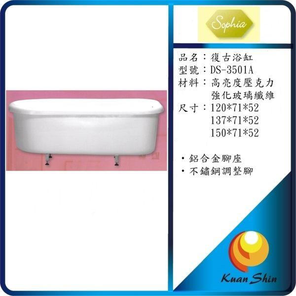 SOPHIA 復古浴缸 DS-3501A(137/150公分)