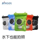 相機包 Bingo賓果 微單 佳能 尼康單反相機防水罩 防沙套 防水袋 潛水袋 小宅女