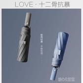 雨傘十二骨全自動雨傘男士抗風大號加固摺疊晴雨兩用男女s簡約傘 快速出貨