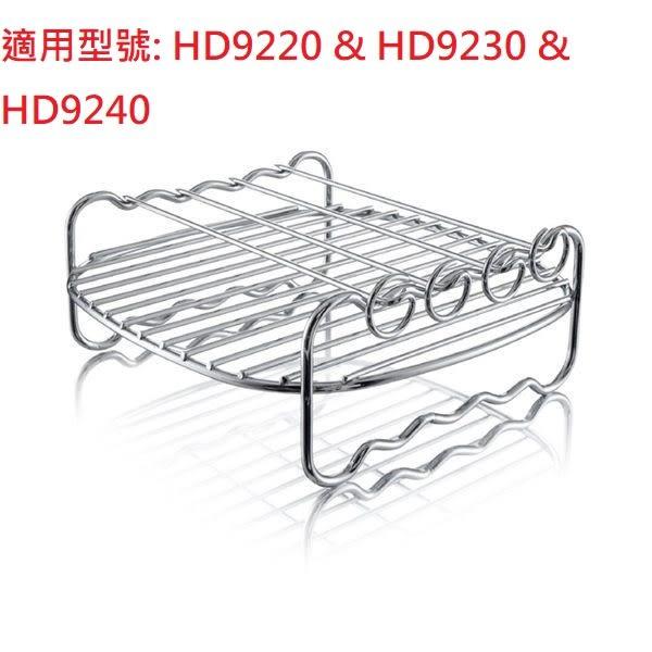 PHILIPS 飛利浦 健康氣炸鍋專用雙層烤架(HD9904)適用型號: HD9220 & HD9230 & HD9240