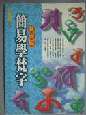 【書寶二手書T1/宗教_KPE】簡易學梵字基礎篇_林光明