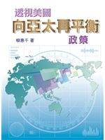 二手書博民逛書店 《透視美國「向亞太再平衡」政策》 R2Y ISBN:9789868387294│柳惠千