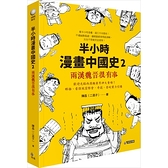 兩漢魏晉很有事(半小時漫畫中國史2)