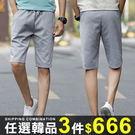 任選3件666短褲運動短褲抽繩休閒短褲五分褲【08B-G0427】
