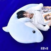 毛絨公仔 可愛超萌海豚抱枕公仔毛絨玩具布娃娃睡覺抱懶人生日禮物女生aj895『易購3c館』