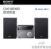 【佳麗寶】-(SONY新力)藍牙 / NFC音響/揚聲器【CMT-SBT40D】