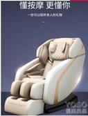 按摩椅 220V志高新款AM33按摩椅家用全身太空豪華艙多功能電動小型自動 優尚良品YJT