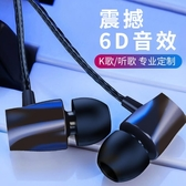 x3耳機入耳式重低音炮手機有線耳塞安卓hifi線控帶麥 凱斯盾