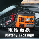 【更換電池】WAGAN多功能汽車急救器 急救免開引擎蓋(2450) 電池電瓶更換