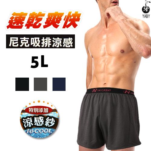 【衣襪酷】5L 尼克 速乾爽快 吸排 涼感 平口褲 加大 男四角褲 涼感紗 芽比 YABY