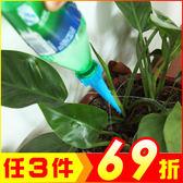 日本環保灌溉自動澆水澆花器澆水器1套4入【AE06046】母親節 大創意生活百貨