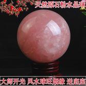 水晶球-開光 天然粉水晶球擺件粉晶球七星陣擺件 旺姻緣招桃花風水球 多莉絲