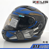 【ZEUS 瑞獅 ZS-813 AN35 黑藍 全罩安全帽 】 旅跑雙鏡機能帽 內墨鏡 超輕量 內襯全可拆洗
