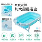 (限宅配) 寶寶洗澡加大摺疊可躺可坐浴盆 嬰兒澡盆 可摺疊寶寶洗澡盆